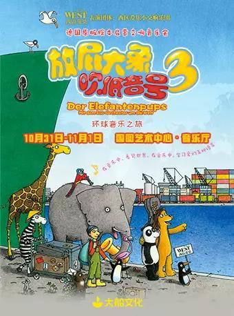 【北京】音乐会《放屁大象吹低音号之环球音乐之旅》北京站