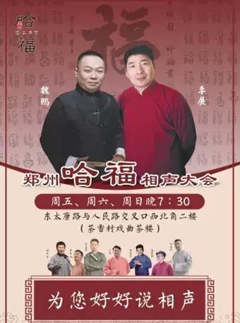 郑州哈福相声大会