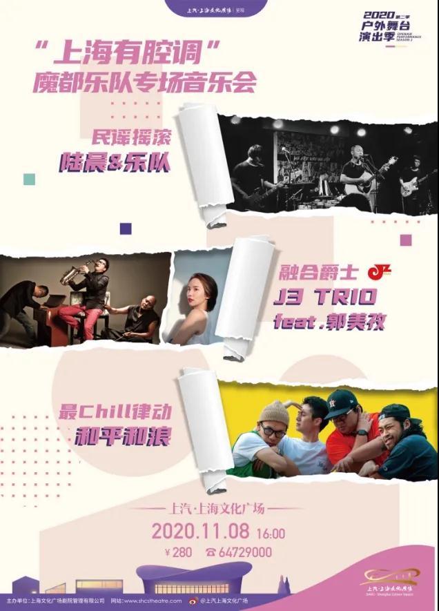 2020上海有腔调魔都乐队专场音乐会(时间地点+门票价格+购票链接)信息一览