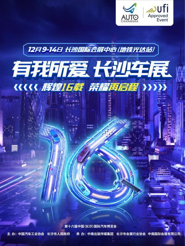 【长沙】第十六届中国(长沙)国际汽车博览会