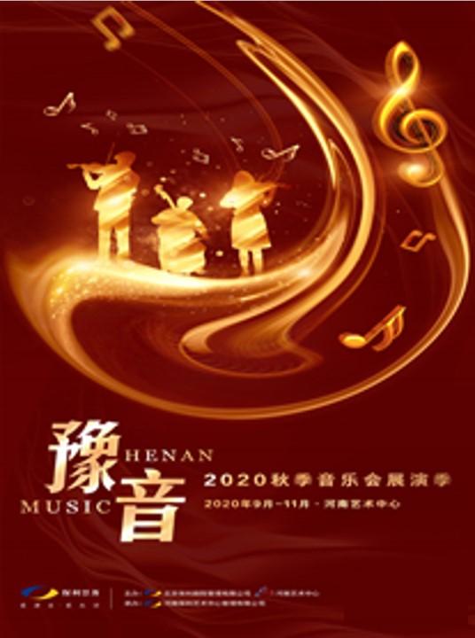 河南保利爱乐室内乐团系列音乐会(4)多姿多彩小型室内乐音乐会