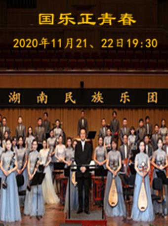 室内音乐会《国乐正青春》郑州站