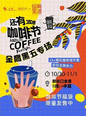 【南京】还有咖啡节—新街口金鹰黑五专场