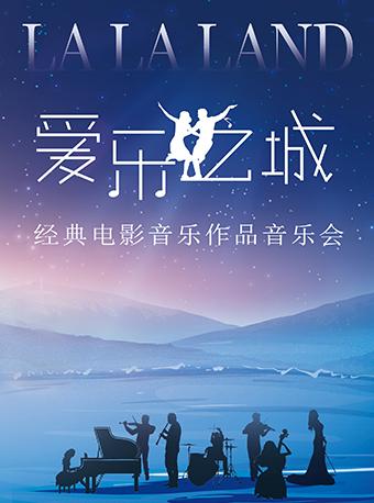 广州爱乐之城音乐会