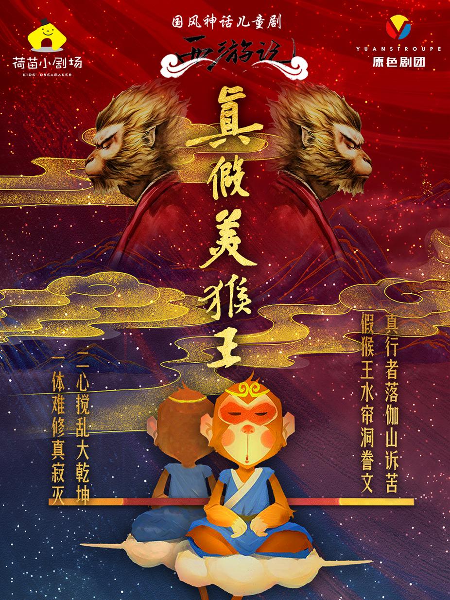 儿童剧《真假美猴王》重庆站