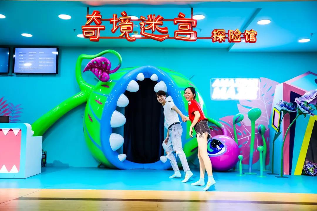 上海奇境迷宫探险馆