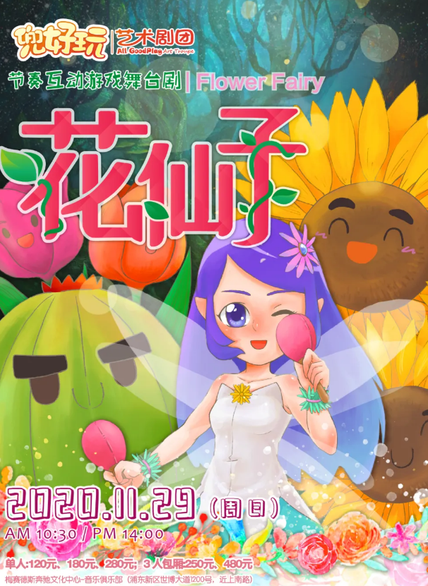 【上?!坑螒騽 痘ㄏ勺?Flower Fairy》上海站