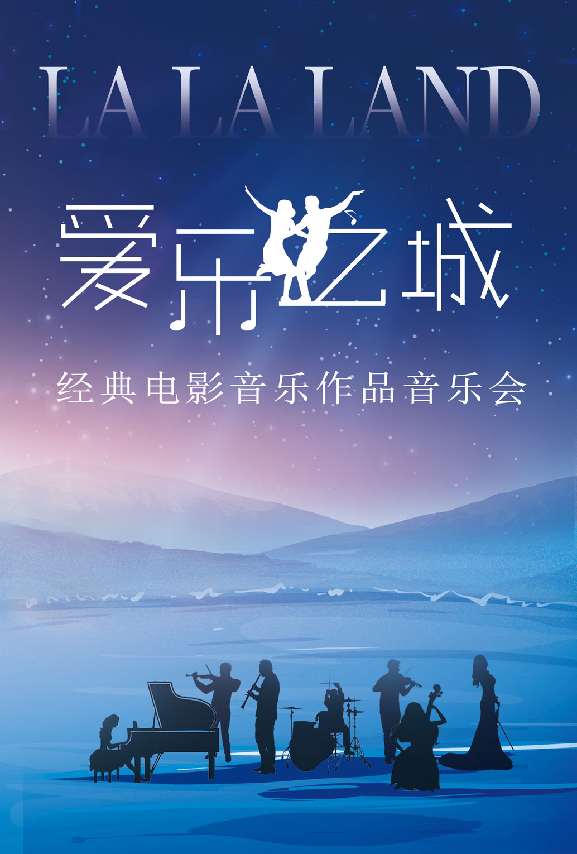 天津爱乐之城音乐会
