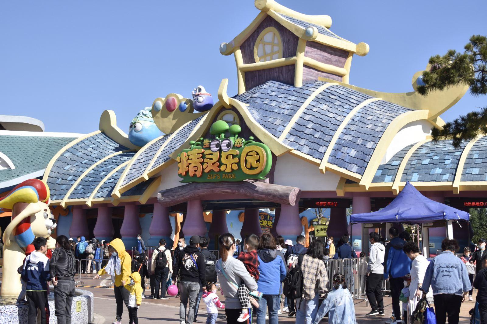 亿利·生态精灵乐园
