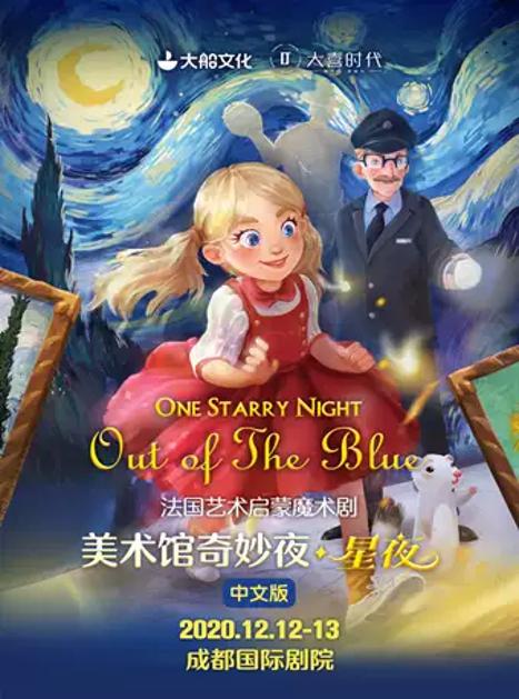 【成都】法国艺术启蒙魔术剧《美术馆奇妙夜·星夜》中文版