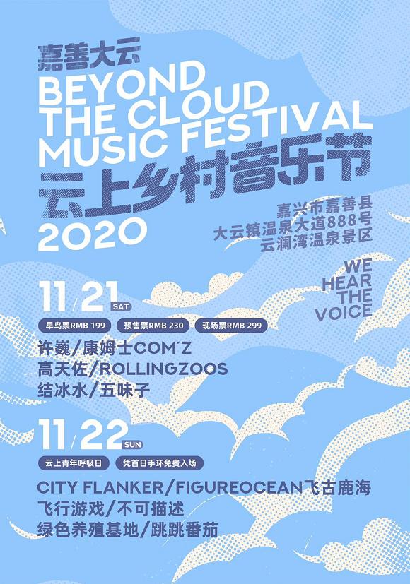 嘉兴云上乡村音乐节
