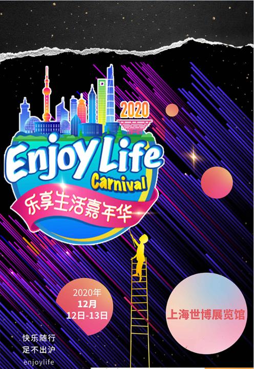 【上海】2020上海乐享生活嘉年华