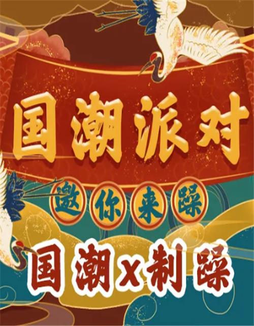 郑州ZZC电音节