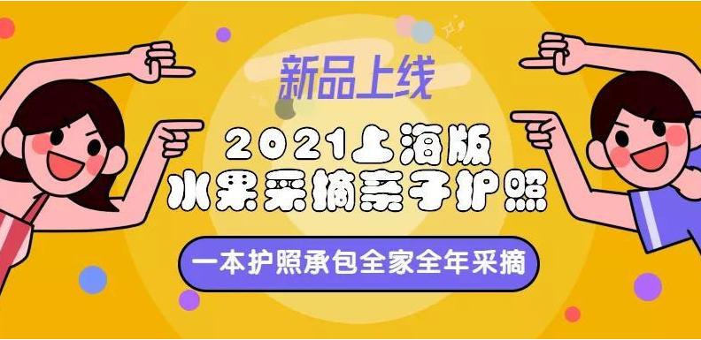 2021上海版水果护照