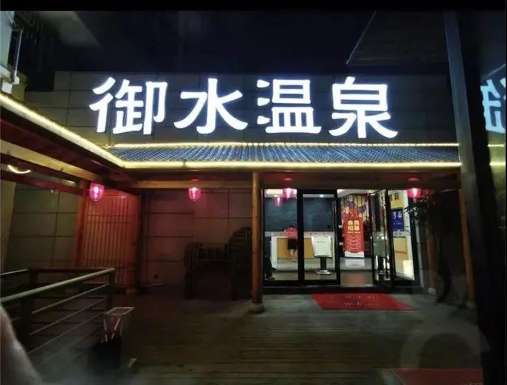 上海御水温泉汇