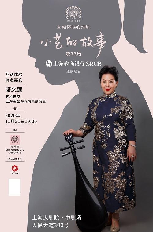 【上海】互动心理剧:《小艺的故事》上海站