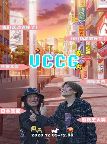 【沈阳】第一届VCCG寂都红梅动漫文化节