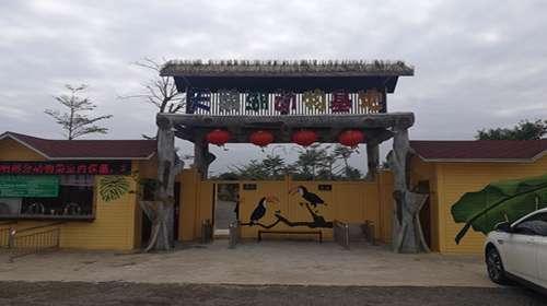 天鹅湖动物基地