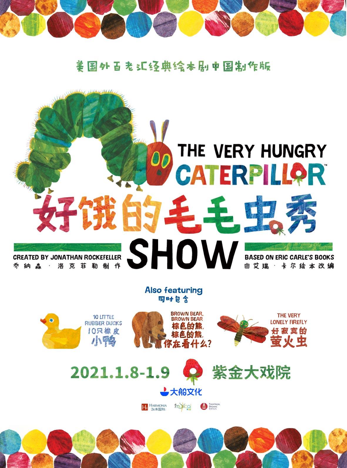 儿童剧《好饿的毛毛虫秀》南京站