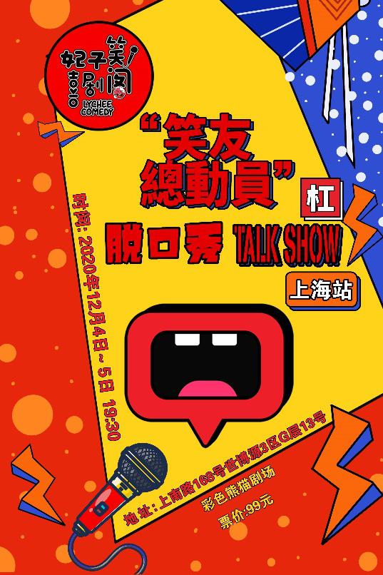 """【上海】""""笑友总动员""""脱口秀——上海站"""