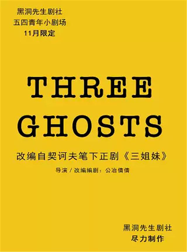 荒诞实验戏剧《THREE GHOSTS》西安站