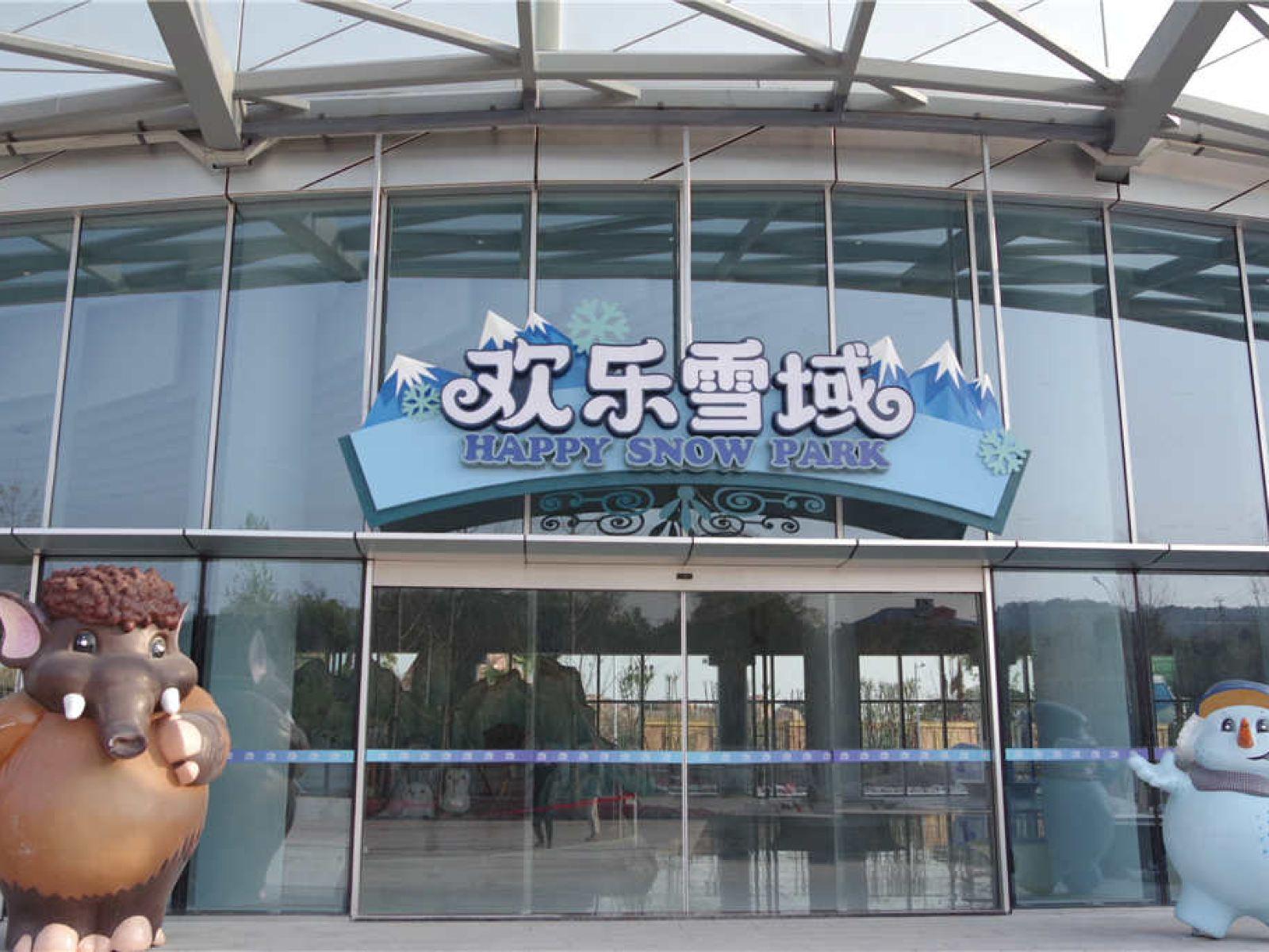 湘江欢乐城欢乐雪域