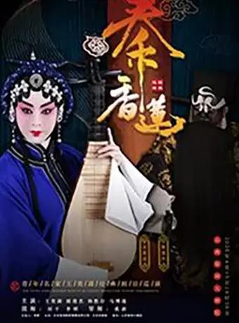 王奕謌京剧《秦香莲》太原站