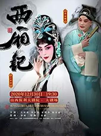 王奕謌京剧《西厢记》太原站