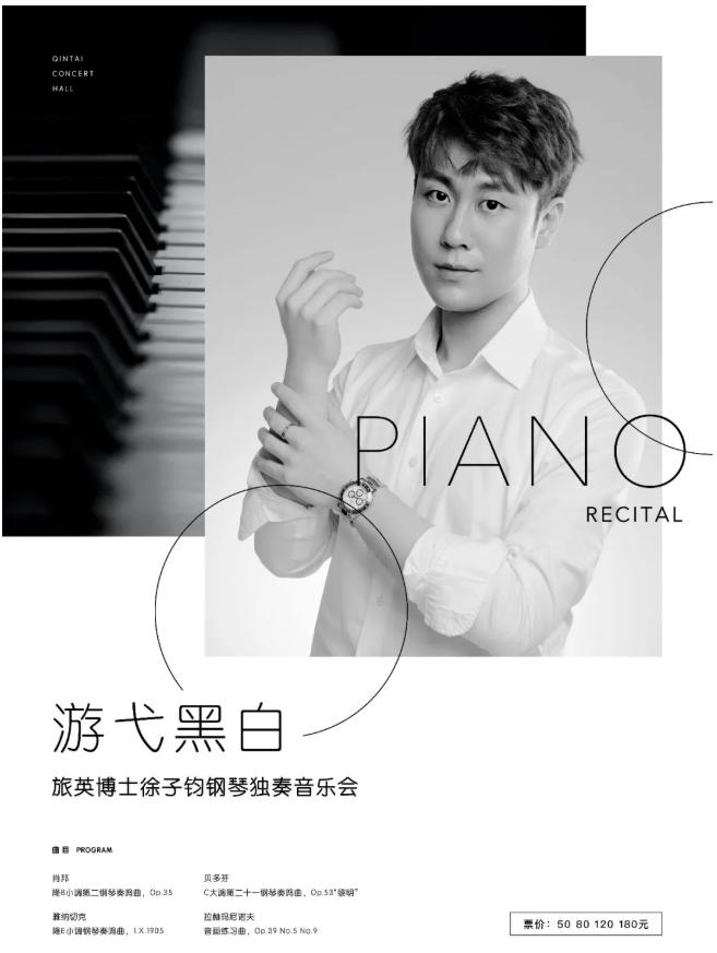 徐子钧钢琴独奏音乐会太原站