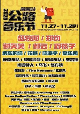 2020公路音乐节陕西站