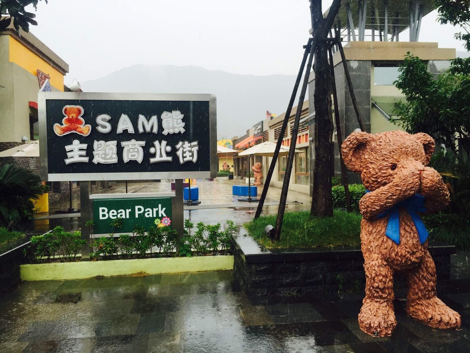 【宁波】SAM主题乐园