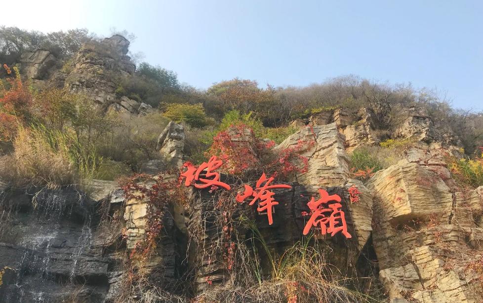 【北京】坡峰岭