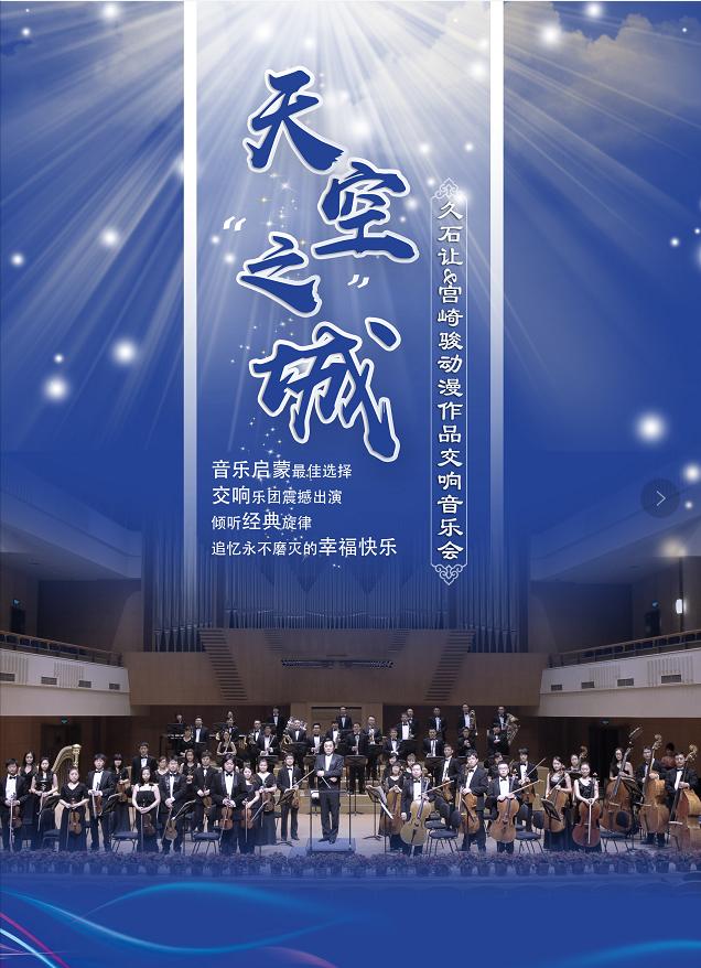 天空之城上海视听音乐会