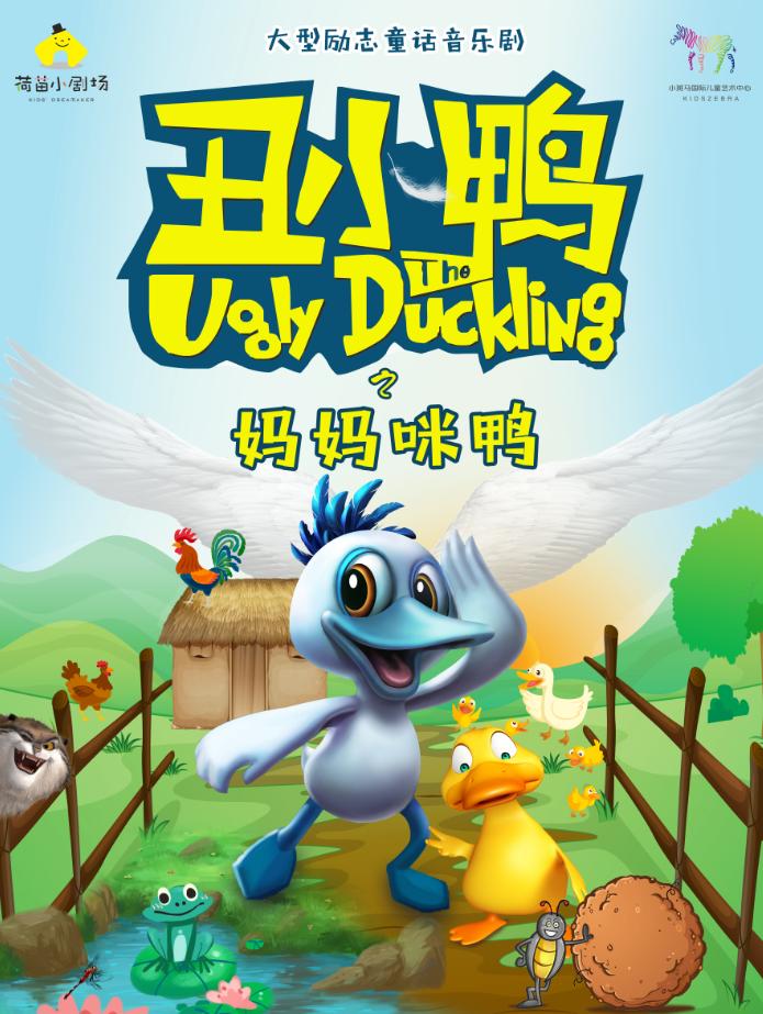 儿童剧《丑小鸭之妈妈咪鸭》重庆站