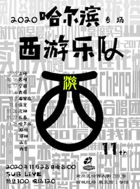 2020西游乐队巡演哈尔滨站