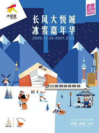 【上海】2020长风大悦城·冰雪嘉年华2.0