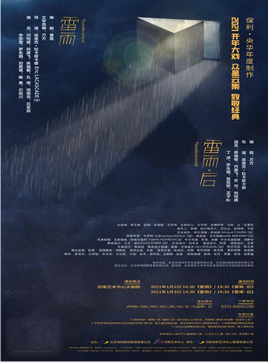 话剧《雷雨》郑州站