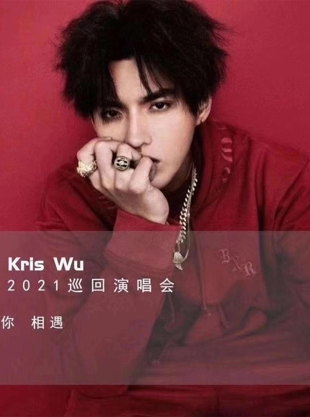 2021吴亦凡演唱会时间表