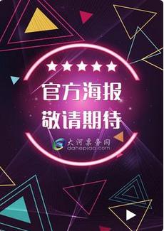 第七届中国电视好演员颁奖典礼