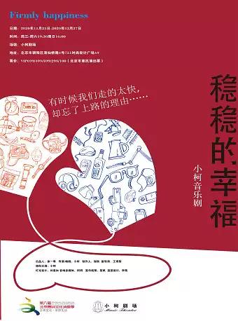 小柯音乐剧《稳稳的幸福》北京站