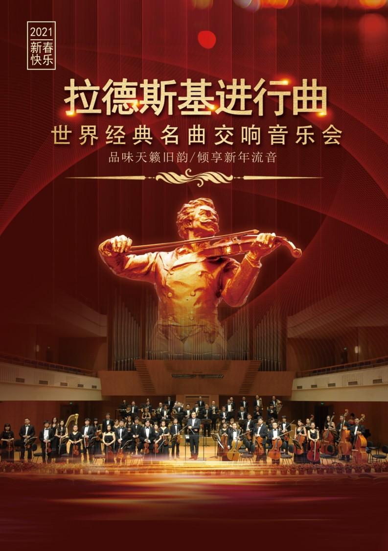 上海拉德斯基进行曲世界经典名曲交响音乐会