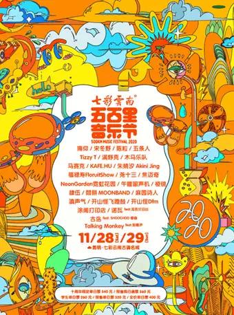 昆明五百里音乐节