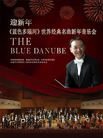 2020新年音乐会《蓝色多瑙河》广州站