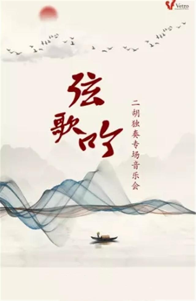 上海二胡独奏音乐会