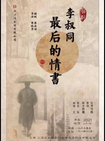 话剧《李叔同.最后的情书》上海站