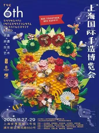 上海國際手造博覽會