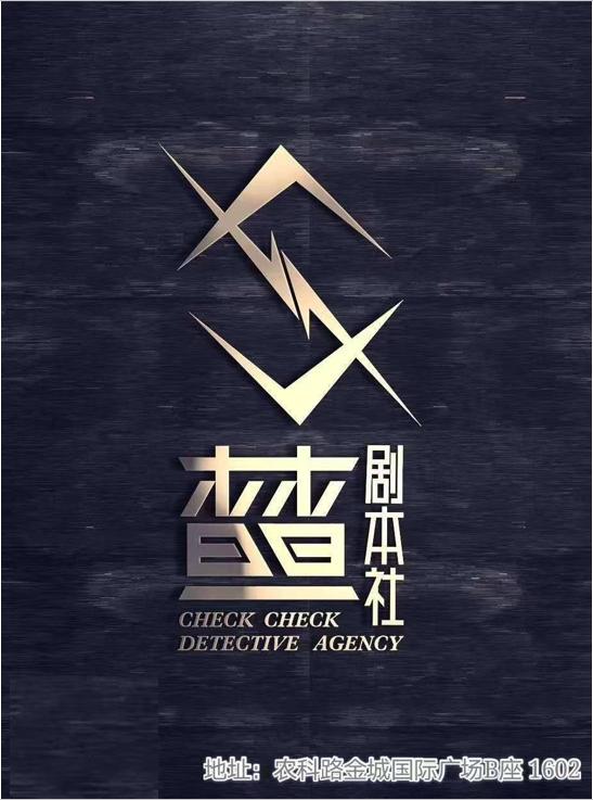 【郑州】查查实景沉浸式剧本推理社