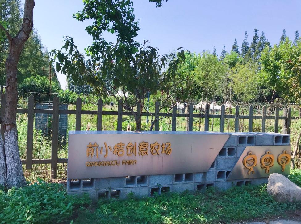 【上海】前小桔创意农场