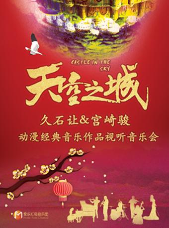 天空之城广州音乐会