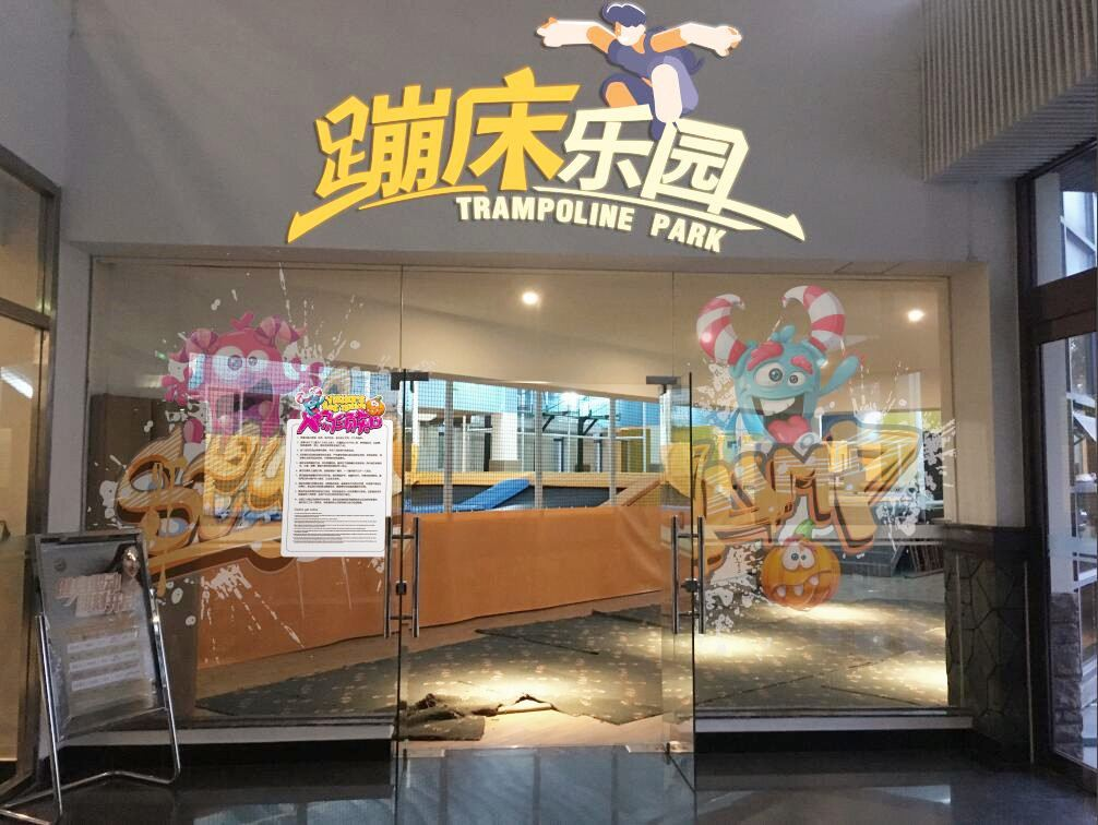 【北京】南宫蹦床乐园